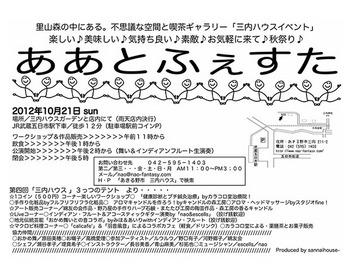 祭りチラシ直A.jpg